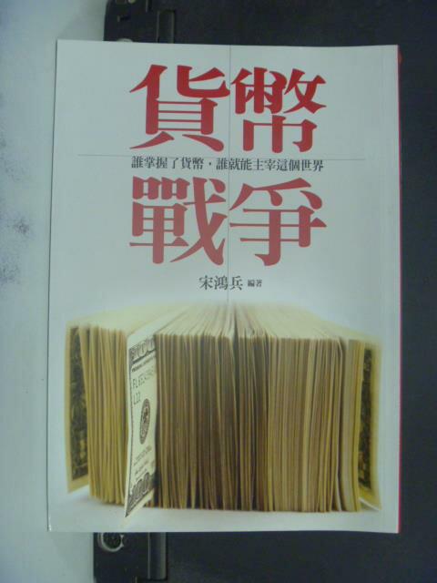 ~書寶 書T8/投資_KJO~貨幣戰爭_ 350_宋鴻兵