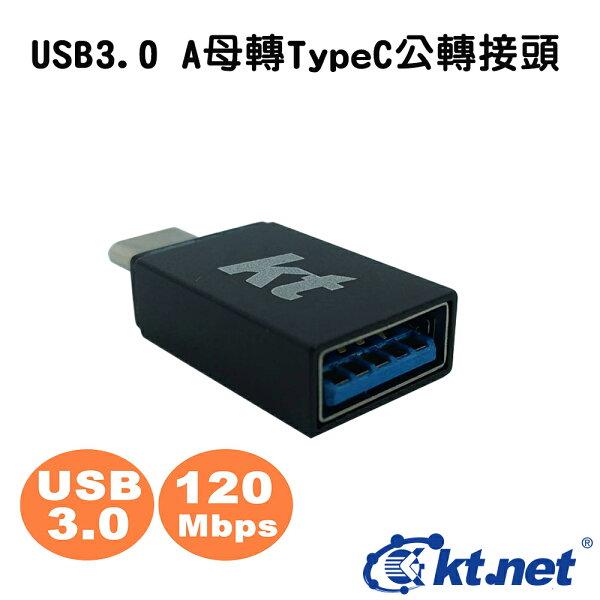 USB3.0A母轉TypeC公轉接頭黑【迪特軍】