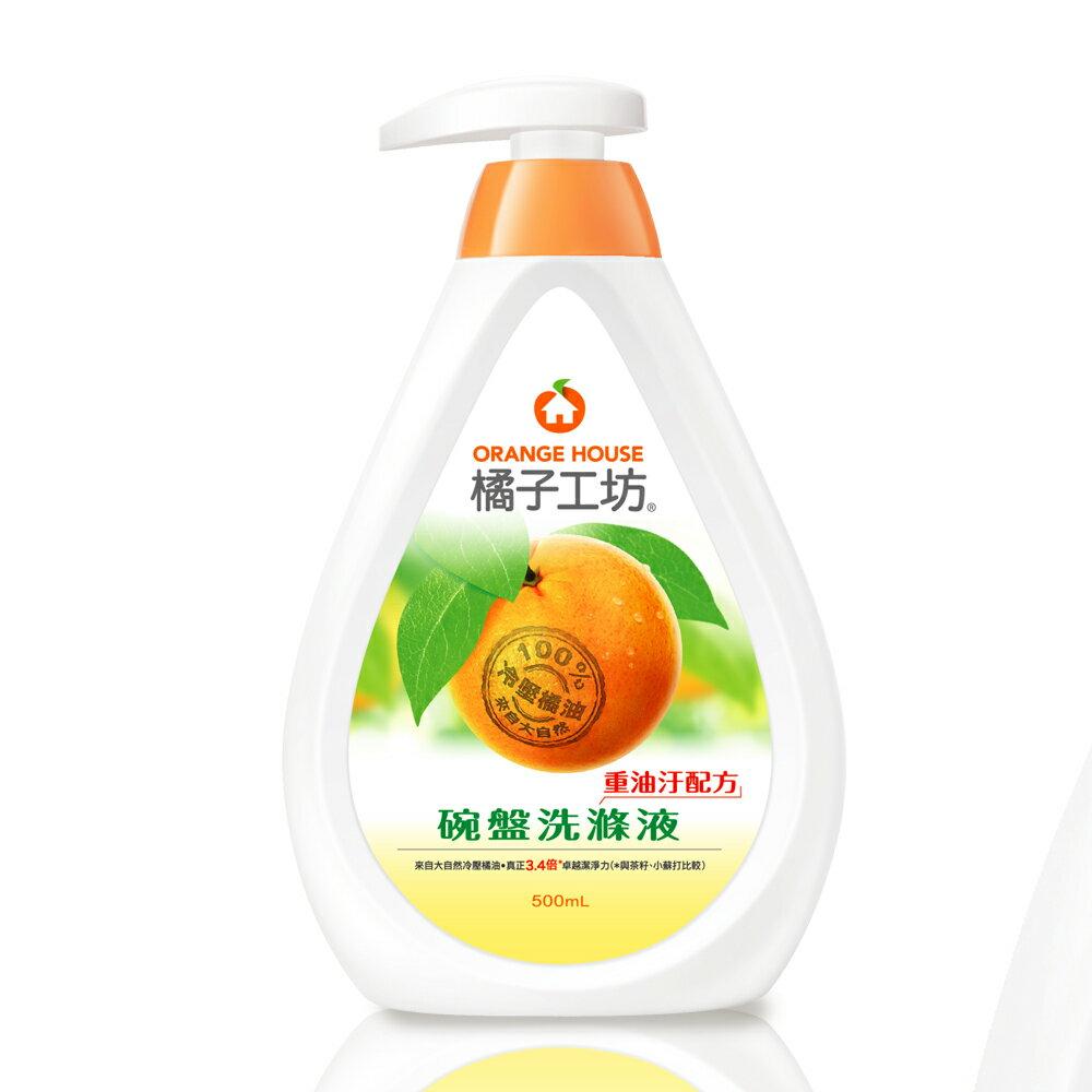 清潔劑【橘子工坊-家用清潔類】重油汙碗盤洗滌液500mL 天然無毒 台灣製造
