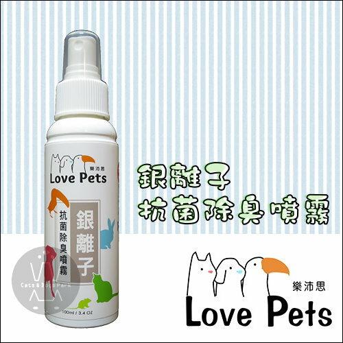 +貓狗樂園+ Love Pets|樂沛思。銀離子抗菌除臭噴霧。100ml|$299