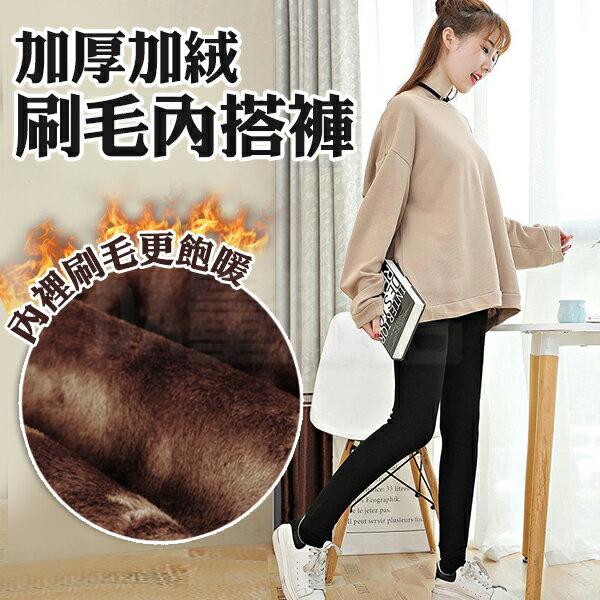 《DA量販店》秋冬 加厚 刷毛 保暖 彈性 彈力 顯瘦 修身 褲襪 黑色(80-0567)
