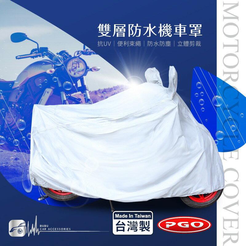 107【雙層防水機車罩】防水防塵 適用於 PGO JBuBU X-HOT TIGAR EVO G-MAX
