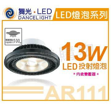 舞光 LED 13W 2700K 黃光 24度 AR111 全電壓 投射燈泡  WF520109