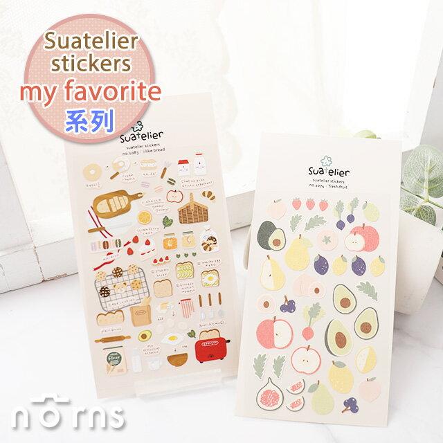 【Suatelier stickers my favorite系列】Norns 韓國 文具 手作 手帳貼紙 咖啡 甜點 水果 麵包 烘焙 食物 - 限時優惠好康折扣