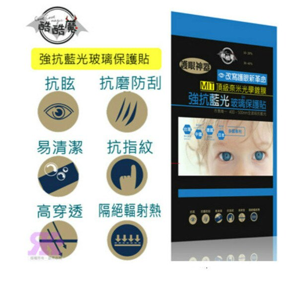 APPLEiPhone7Plus5.5吋酷酷魔黃片強抗藍光防爆鋼化玻璃貼9H硬度抗藍光保護貼保護貼