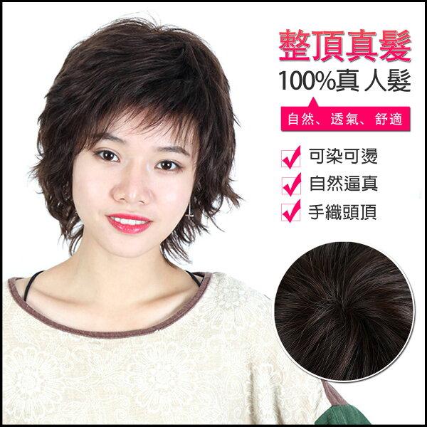雙兒網:女仕媽媽髮短捲髮超真實抗菌內網*100%真髮可染可燙整頂真髮假髮【MR24】☆雙兒網☆