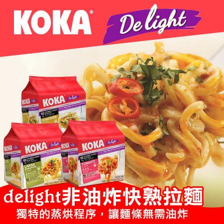 新加坡 KOKA delight 非油炸快熟拉麵 (四包入) 340g 快熟麵 快熟拉麵 新加坡泡麵 泡麵【N102568】