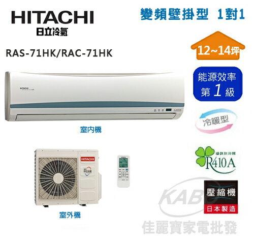 【佳麗寶】-日立12-14 坪旗艦型變頻分離式冷暖氣『RAS-71HK/RAC-71HK』