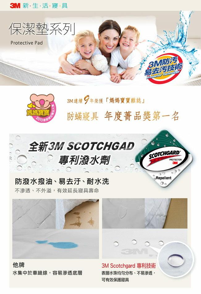 3M 平單式枕頭保潔墊 (1.6x2.5尺) 1