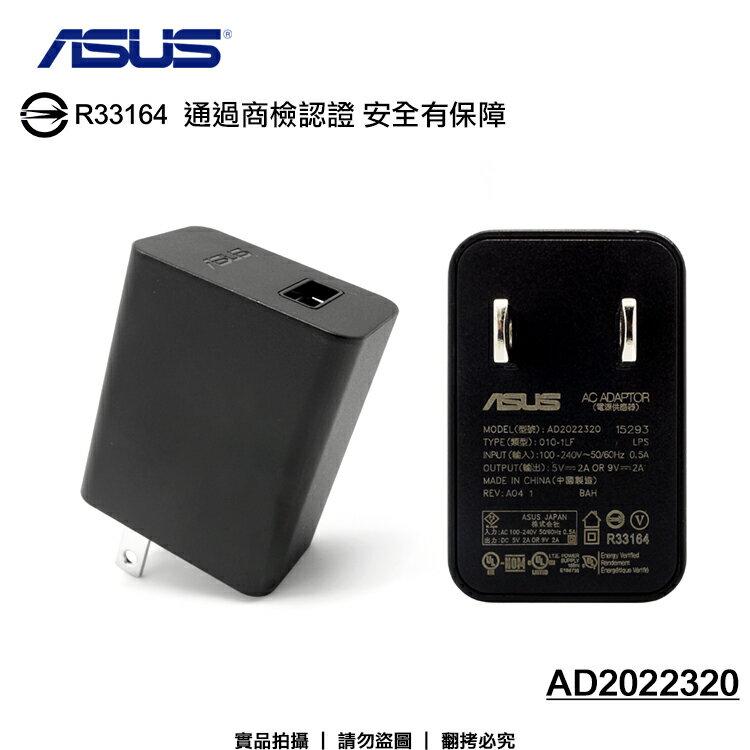 ASUS 9V-2A 18W 原廠快速旅充頭/ASUS ZenPad S Z580CA/ZenPad Z370KL/Z380C/Z380KL/Z380KNL/ZenPad C Z170/ZenPad 3 Z581KL/ZenPad 10 Z300C/Z300M/Z300CNL/ZenPad 3S 10 Z500M/Z500KL