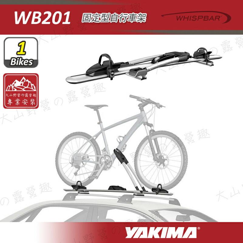 【露營趣】新店桃園 YAKIMA WHISPBAR WB201 固定型自行車架 自行車支架 攜車架 單車架 腳踏車架 置放架 固定架 旅行架