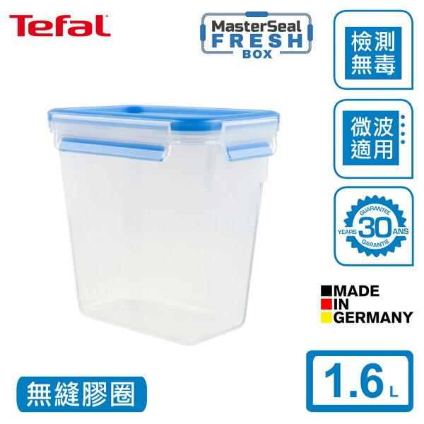 Tefal法國特福MasterSeal無縫膠圈PP保鮮盒1.6L