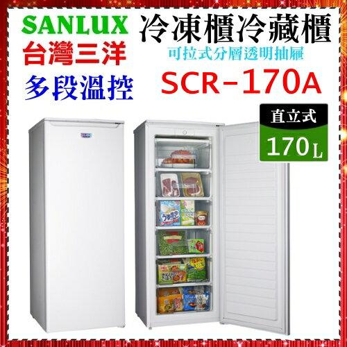 ~SANLUX 三洋~170L三洋直立式冷凍櫃~SCR~170A~防霉抗菌磁條 可拉式分層