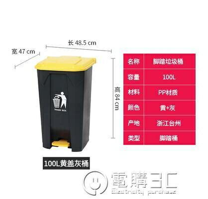 飯店大號100L大垃圾桶商用戶外腳踩家用廚房帶蓋環衛拉圾桶主圖款  全館免運