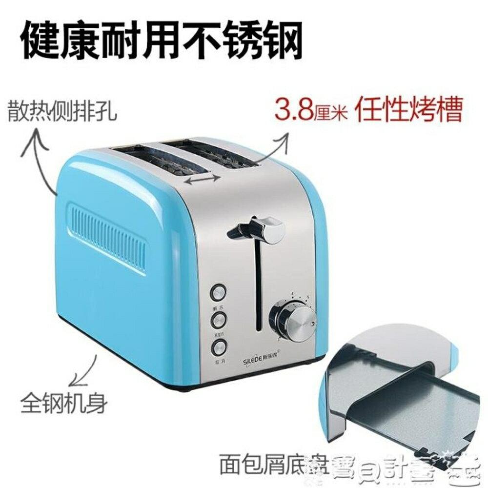 免運 麵包機 烤麵包機家用2片早餐吐司機不銹鋼多士爐雙面加熱斯樂得TO20P