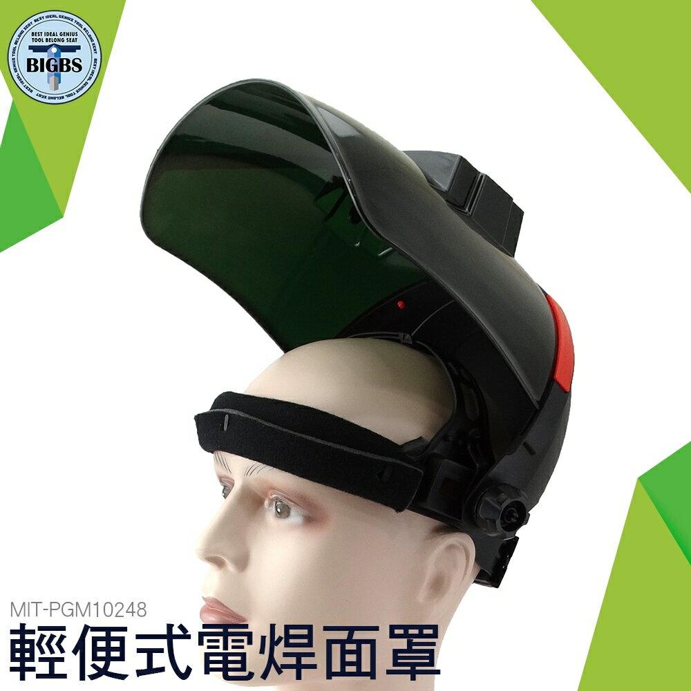 利器五金 自動變光電焊面罩 輕便式自動變光電焊面罩 電焊面罩 銲接二保 焊機焊帽眼鏡 PGM10248