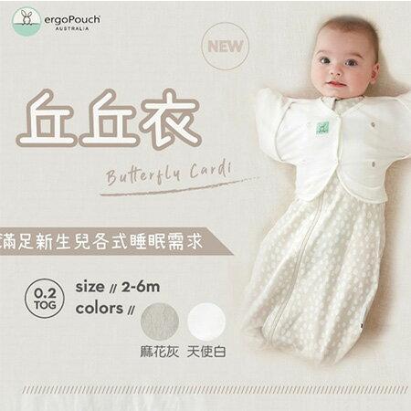 ✿蟲寶寶✿【澳洲ergoPouch】有機棉丘丘衣2-6M(麻花灰/天使白),半截式包巾/嬰兒包巾CH657