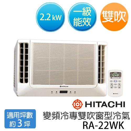 【HITACHI】日立 變頻 窗型 冷專 空調冷氣 (雙吹) RA-22WK(適用坪數約3-4坪、2.2KW)
