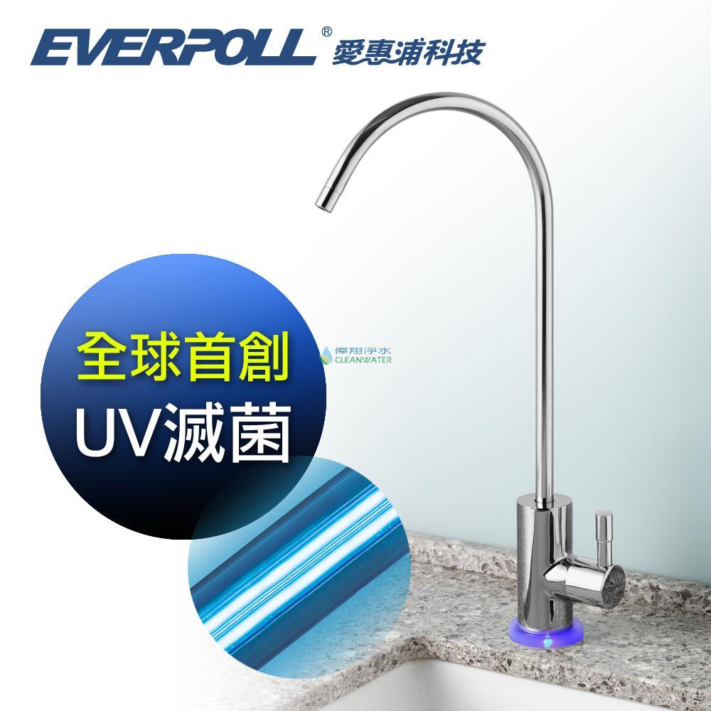 EVERPOLL 愛惠浦 UV 滅菌家用不鏽鋼龍頭 (UV-802)