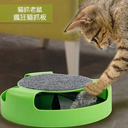 瘋狂貓抓板 Catch the mouse 貓咪益智玩具