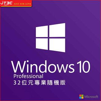 Windows 10 Professional 專業版 32 bit 位元中文隨機版 【9/30前➤館內多款95折起】