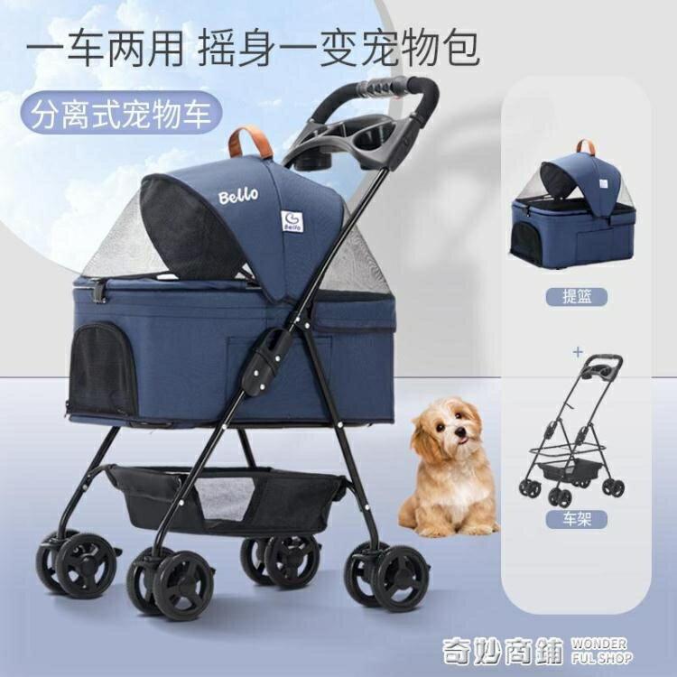 BELLO輕便可摺疊寵物手推車狗狗仔嬰貓咪兒推車包分離籠外出小型
