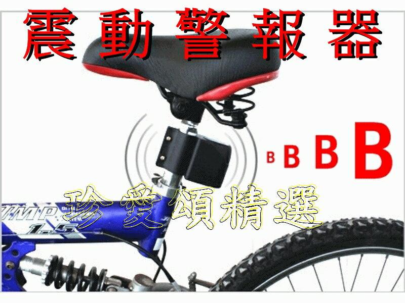 【珍愛頌】B020 自行車警報器 可調靈敏度 防盜器 警示器 車鎖 密碼鎖 單車 小折 腳踏車 自行車 腳踏車 公路車