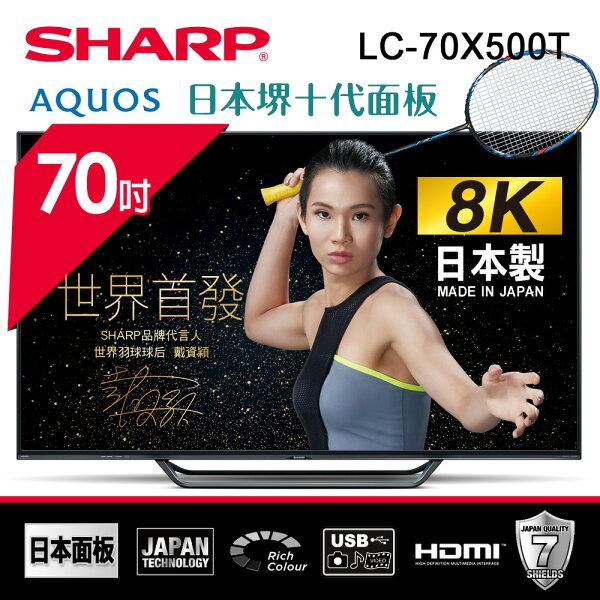 ★贈AppleTV+好禮五選一【SHARP夏普】70型AQUOS真8K日本原裝液晶顯示器LC-70X500T