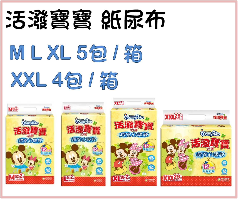 【箱購】滿意寶寶 活潑寶寶 紙尿褲 M L XL XXL 0