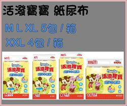 【箱購】滿意寶寶 活潑寶寶 紙尿褲 M L XL XXL