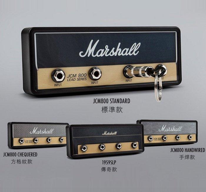 【質感熱賣品】Pluginz 經典 音箱 造型 鑰匙座 MARSHALL 內附四個鑰匙圈