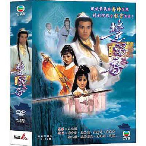 楚留香第二輯(16-30)DVD