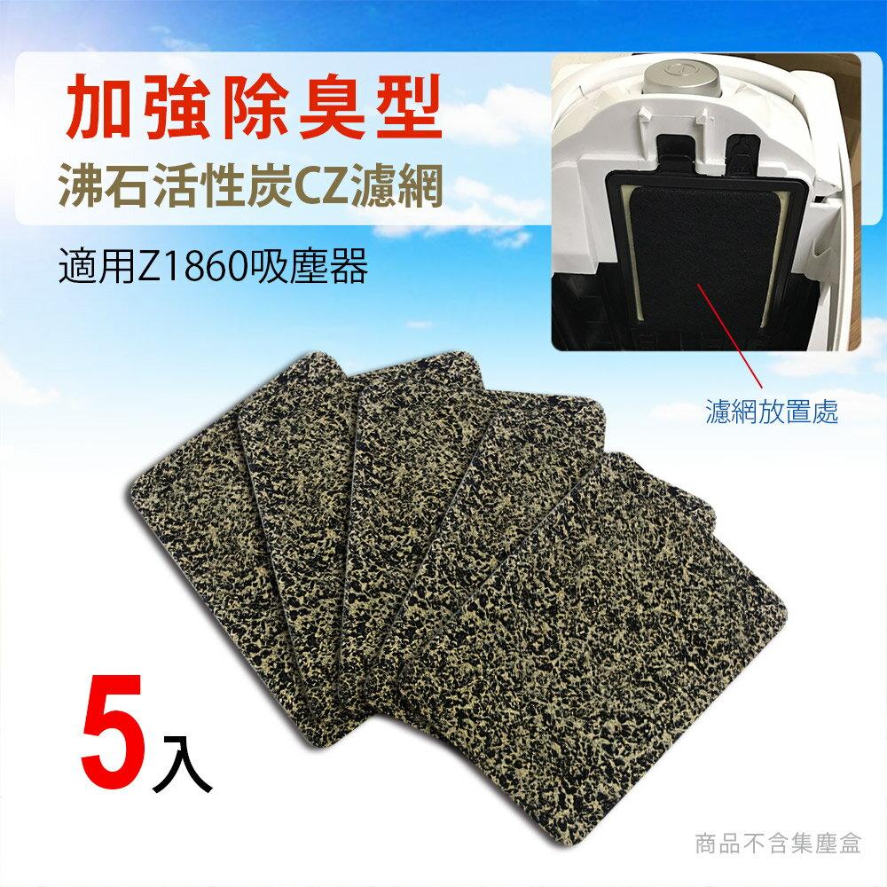 <br/><br/>  沸石活性炭CZ濾網5片適用Z1860吸塵器<br/><br/>