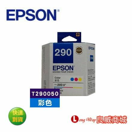 EPSON T290050 / NO.290 原廠彩色墨水匣 (適用 Epson WorkForce WF-100/WF100)