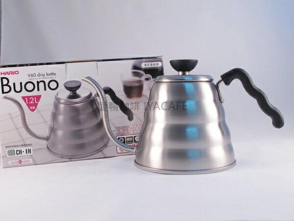 《愛鴨咖啡》Hario VKB-120 不銹鋼 雲朵 細口壺 手沖壺 1200ml