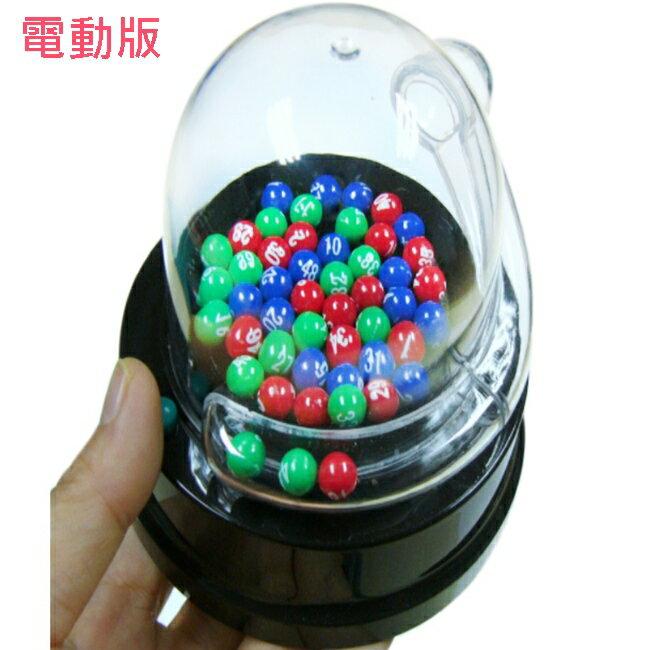 電動版 彩球機 搖獎機 賓果機 六合彩機 兌獎機 幸運球 49顆雙色球 俄羅斯輪盤 喝酒玩具【塔克】