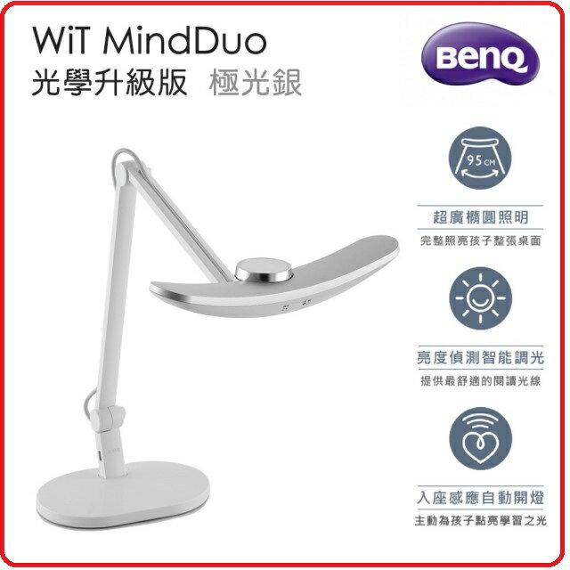 BENQ WiT MindDuo 親子共讀燈升級版 銀/藍/粉 三色款 台灣製 LED 檯燈 通過歐盟IEC/EN 62471無藍光危害認證 入座感應即開燈,主動給光夠貼心