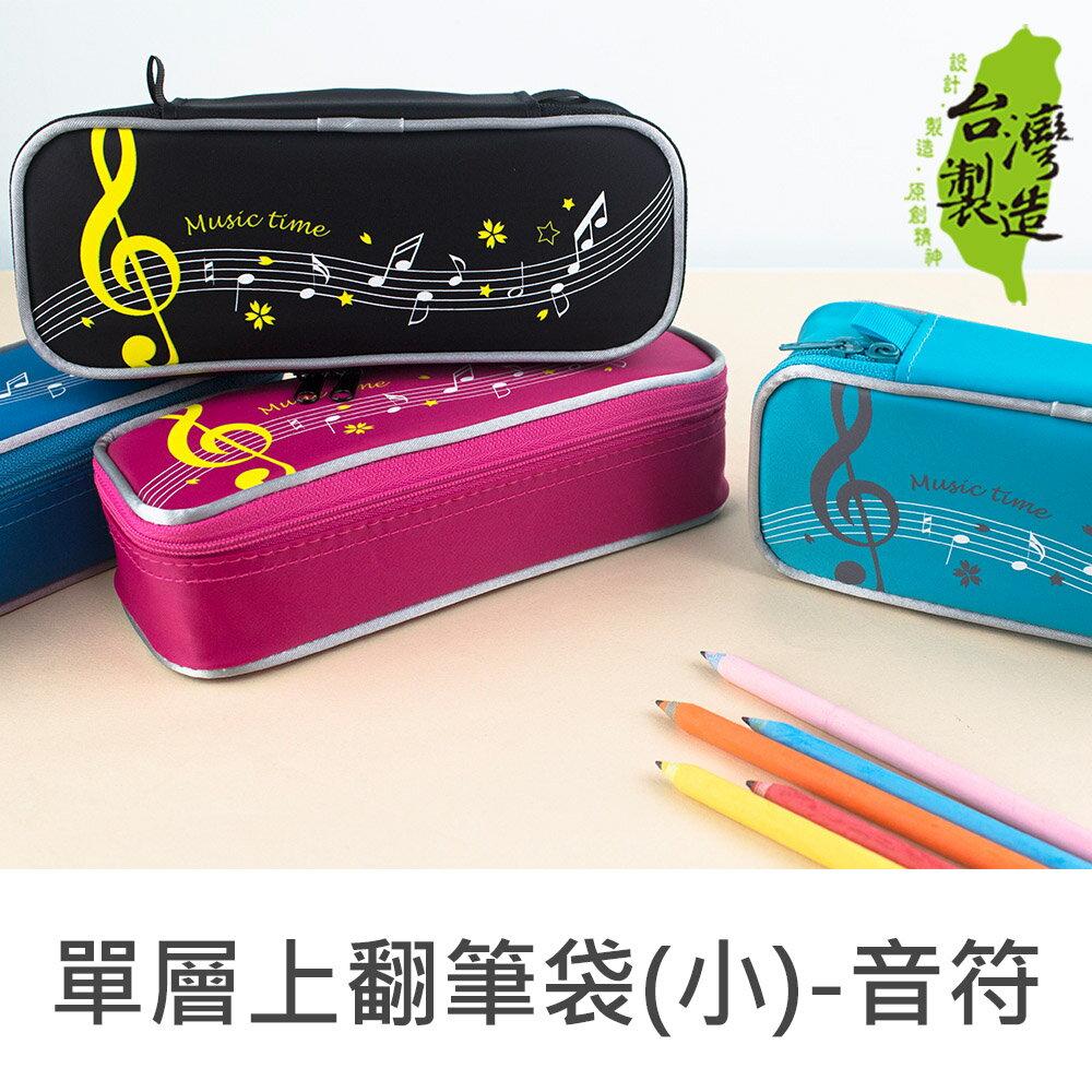 珠友 PB-60177 單層上翻筆袋 小   鉛筆盒  文具盒-音符
