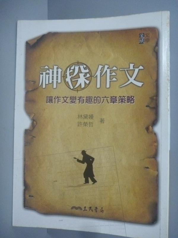 【書寶二手書T1/國中小參考書_HDN】神探作文-讓作文變有趣的六章策略_林黛嫚