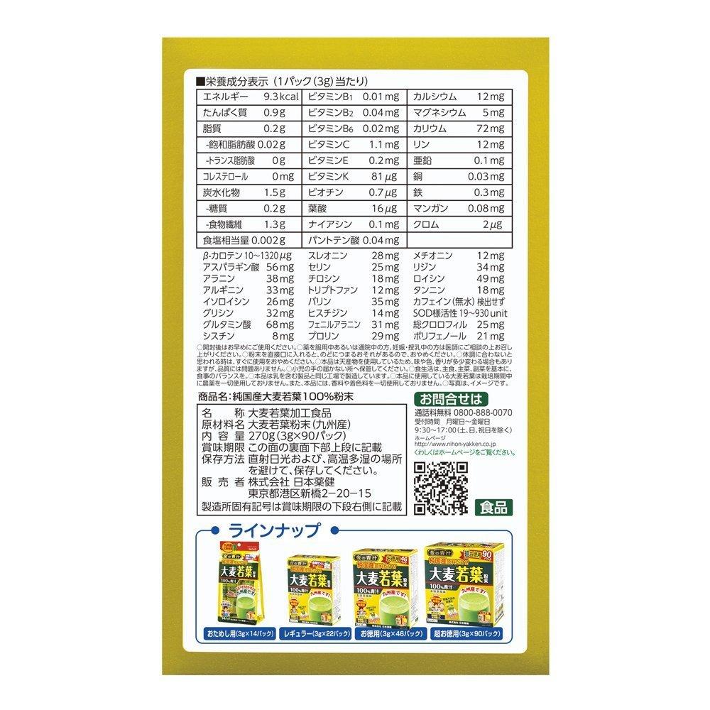 日本 九州產 大麥若葉 金の青汁 3g90包