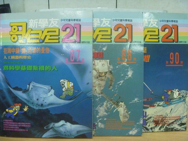 【書寶二手書T3/少年童書_ZKP】哥白尼21_87~90期間_3本合售_為科學基礎扎根的人等