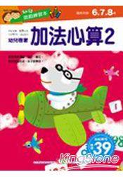 幼兒遊戲練習本-加法心算2