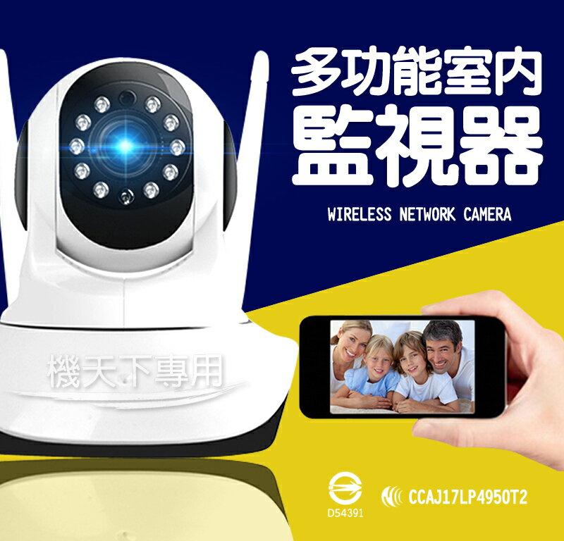 @Woori 3c@ 【夜視增強】第五代雙天線無線監視器 智能攝影機 10顆燈高清紅外線夜視攝影機 WIFI監視器 keye APP操控 網路監控 非HD7