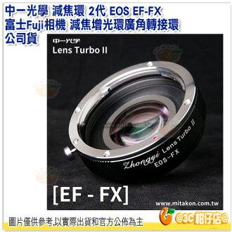 中一光學 Zhongyi 減焦環 2代 EOS EF-FX 富士 Fuji相機 減焦增光環 廣角轉接環