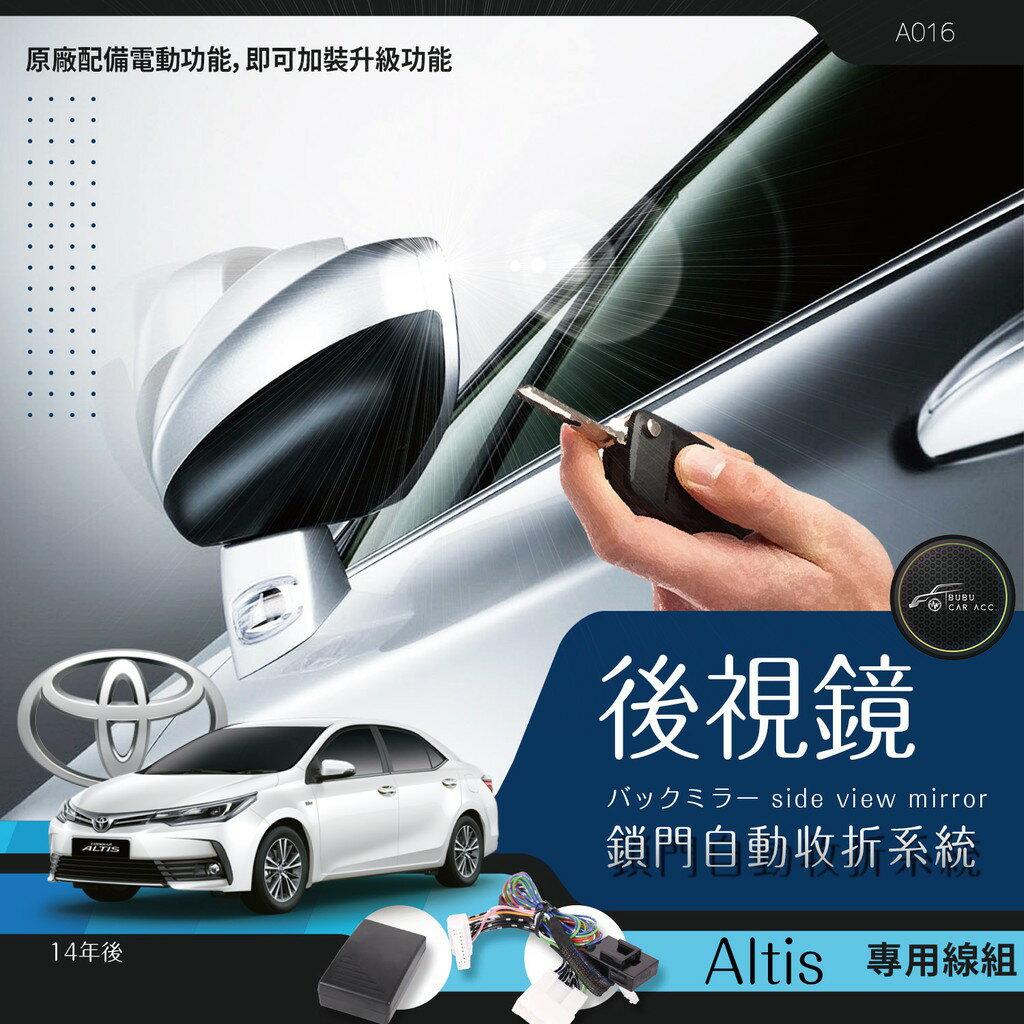 T7m Toyota Altis 11代 14年後 專用型 後視鏡 電動收折╭自動收納控制器