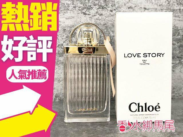 Chloe Love Story 愛情故事 晨曦 女性淡香水 75ML TESTER◐香水綁馬尾◐