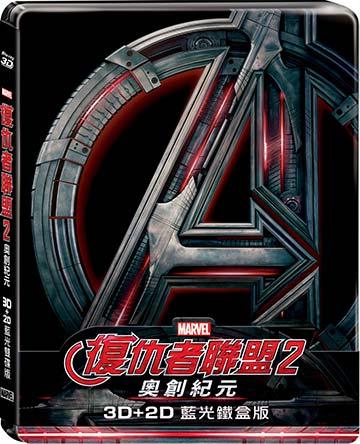 復仇者聯盟2:奧創紀元 3D+2D限量鐵盒版 BD