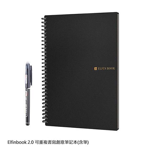 Elfinbook 2.0 可重複書寫創意筆記本(含筆) 筆記本 畫圖 素描 隨身筆記本