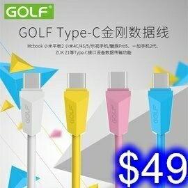 GOLF/高爾夫 Type-C一米彩色金剛數據線 傳輸線 2A充電線 M10/G5/小米5/華碩3 手機通用