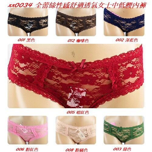 [10件組  $560) 全鏤空蕾絲素色女士中低腰三角內褲 (點選滿10件可出貨)